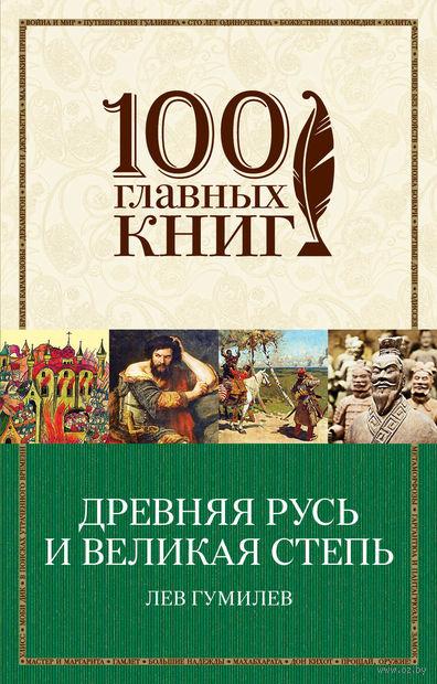 Древняя Русь и Великая степь (м). Лев Гумилев