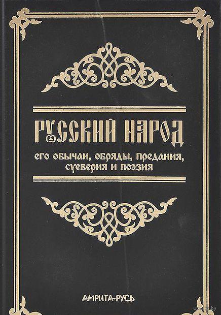 Русский народ, его обычаи, обряды, предания, суеверия и поэзия — фото, картинка