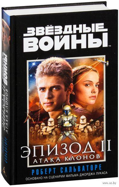 Звездные Войны. Эпизод II. Атака клонов. Роберт Сальваторе