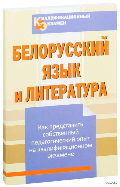 Белорусский язык и литература. Как представить собственный педагогический опыт на квалификационном экзамене — фото, картинка