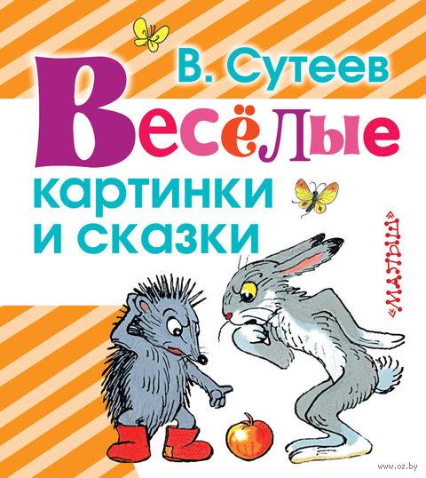 Веселые картинки и сказки. Владимир Сутеев