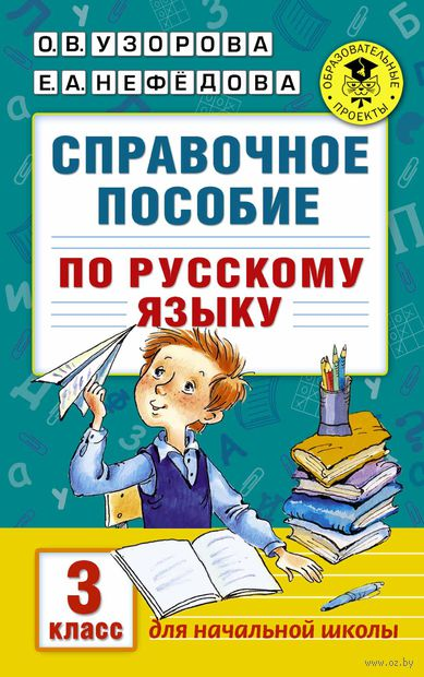 Справочное пособие по русскому языку. 3 класс. Ольга Узорова, Елена Нефедова