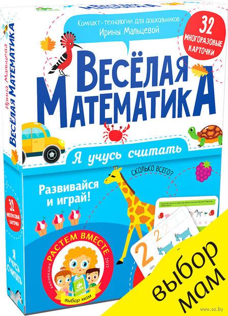 Я учусь считать. Веселая математика — фото, картинка