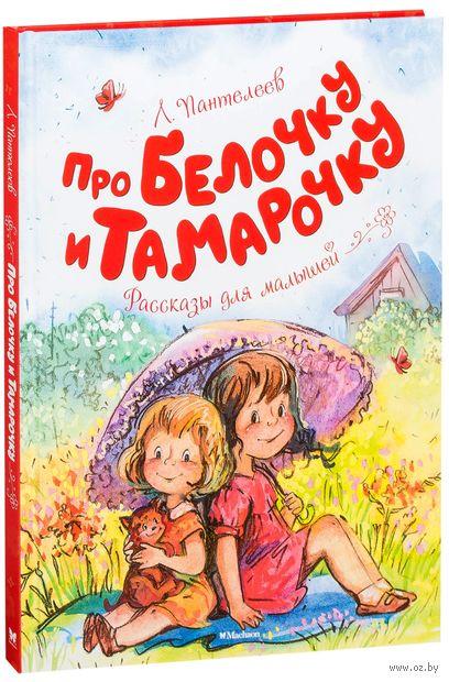Про Белочку и Тамарочку — фото, картинка