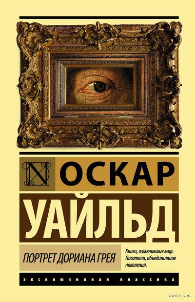 Портрет Дориана Грея — фото, картинка