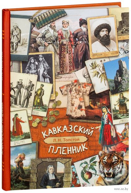 Кавказский пленник — фото, картинка