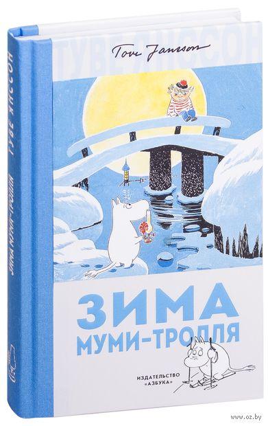 Зима Муми-тролля — фото, картинка