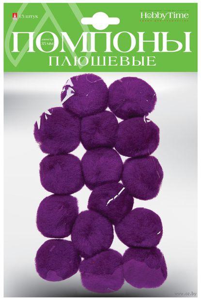 Помпоны плюшевые (15 шт.; 35 мм; фиолетовые) — фото, картинка