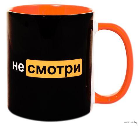 "Кружка ""Не смотри"" (оранжевая; арт. 3665) — фото, картинка"