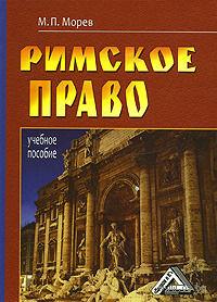 Римское право. Михаил Морев
