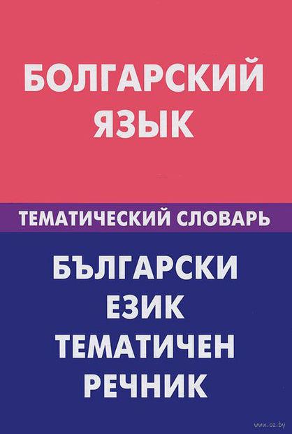 Болгарский язык. Тематический словарь — фото, картинка
