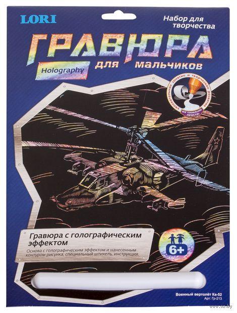 """Гравюра """"Военный вертолет Ка-52"""" (голографическая) — фото, картинка"""