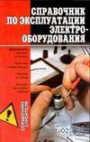 Справочник по эксплуатации электрооборудования. Александр Горбов