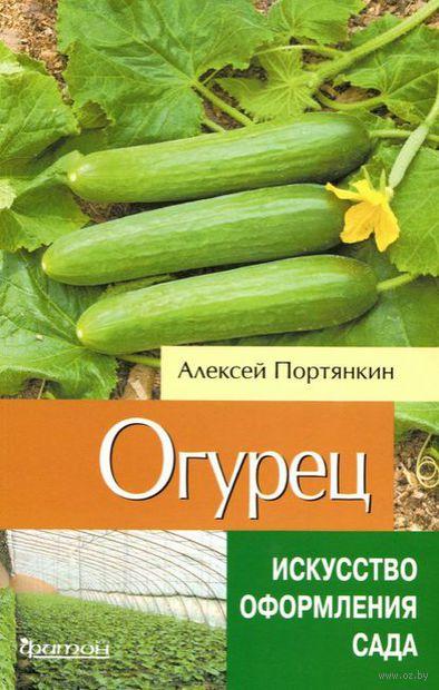 Огурец. А. Портянкин, А. Шамшина