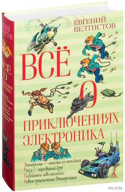 Все о... приключениях Электроника. Евгений Велтистов