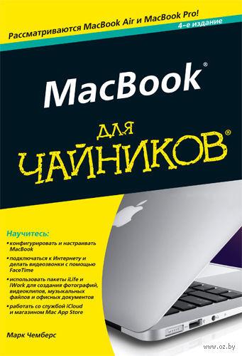 """MacBook для """"чайников"""". М. Чемберс"""