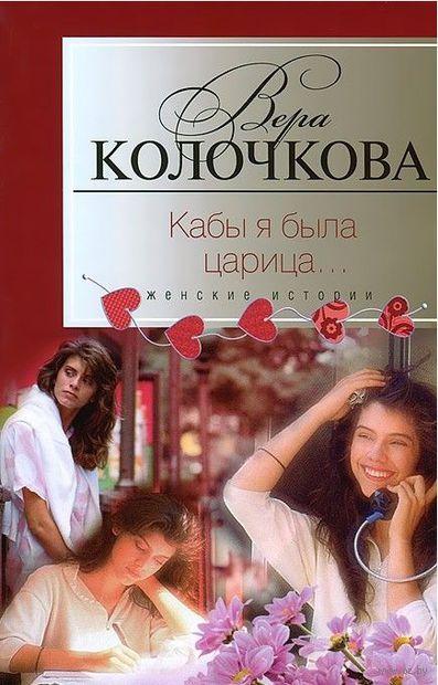 Кабы я была царица.... Вера Колочкова