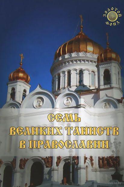 Семь Великих Таинств в православии. Елена Елецкая