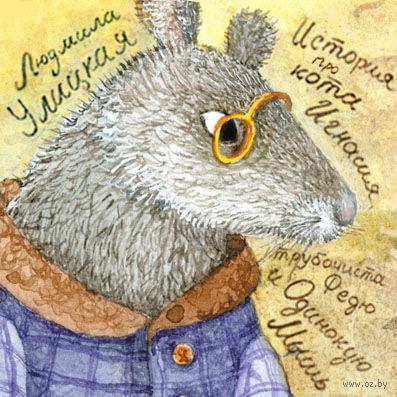 История про кота Игнасия, трубочиста Федю и Одинокую Мышь. Людмила Улицкая