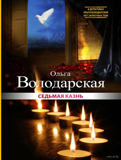 Седьмая казнь (м). Ольга Володарская