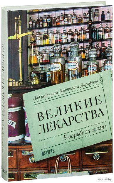 Великие лекарства. В борьбе за жизнь. Владислав Дорофеев