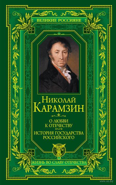 О любви к Отечеству. Николай Карамзин