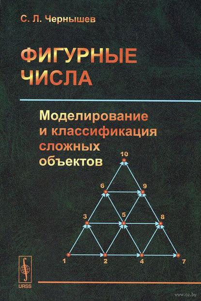 Фигурные числа. Моделирование и классификация сложных объектов. Сергей Чернышев