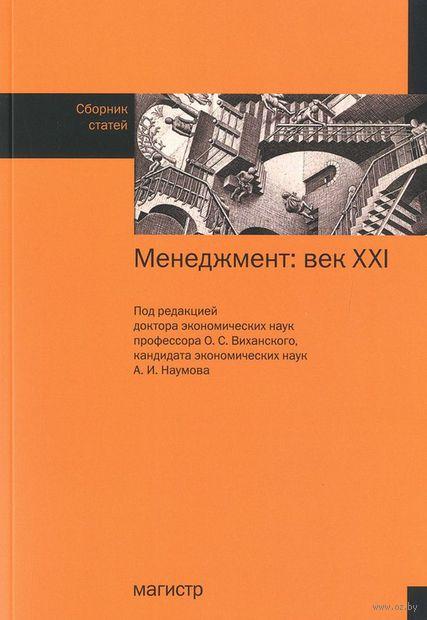 Менеджмент. Век ХХI. О. Виханский, А. Наумов