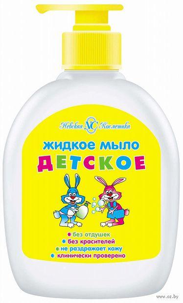 Мыло жидкое детское (300 мл)