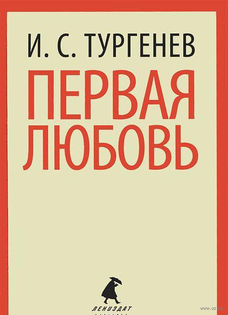 Первая любовь. Иван Тургенев