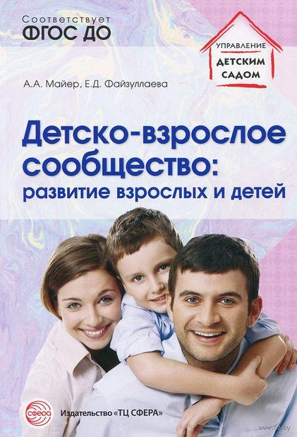 Детско-взрослое сообщество. Развитие взрослых и детей. Елена Файзуллаева, Алексей Майер