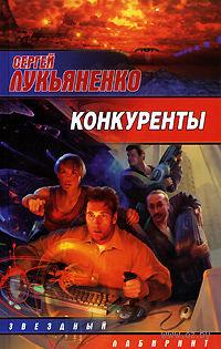 Конкуренты. Сергей Лукьяненко