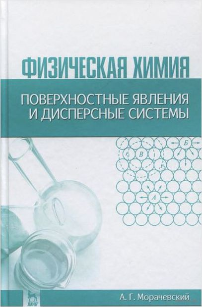 Физическая химия. Поверхностные явления и дисперсные системы — фото, картинка