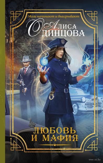 Любовь и мафия. Алиса Одинцова