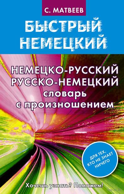 Немецко-русский русско-немецкий словарь с произношением. Сергей Матвеев