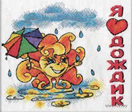 """Вышивка крестом """"Я люблю дождик"""""""