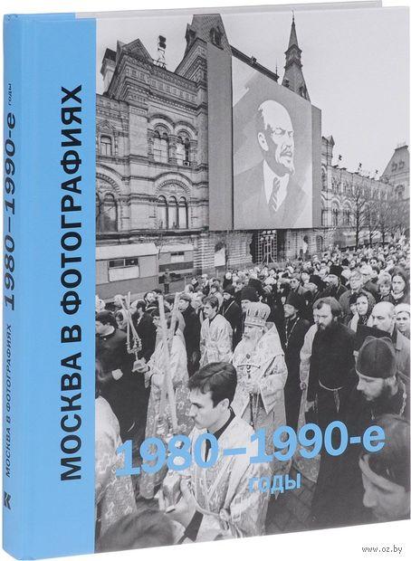 Москва в фотографиях. 1980-1990-е годы — фото, картинка
