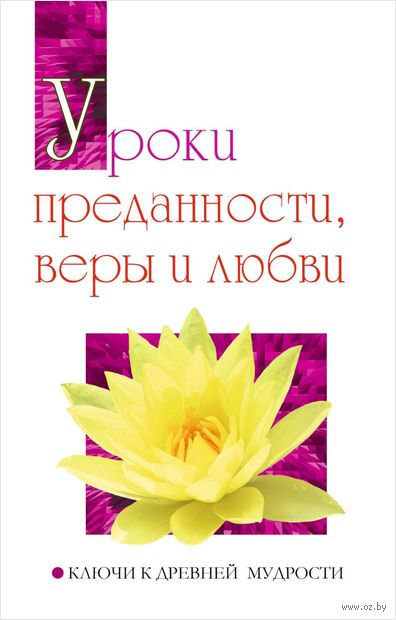 Уроки преданности, веры и любви. Ключи к древней мудрости — фото, картинка