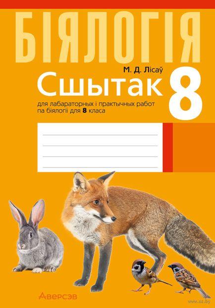 Сшытак для лабараторных і практычных работ па біялогіі для 8 класа — фото, картинка