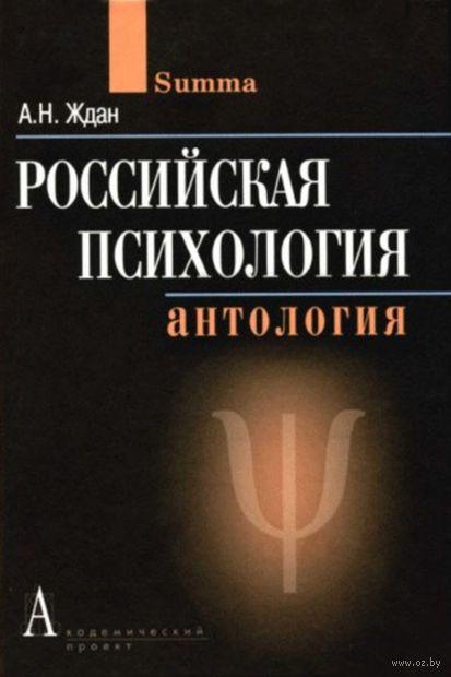 Российская психология — фото, картинка