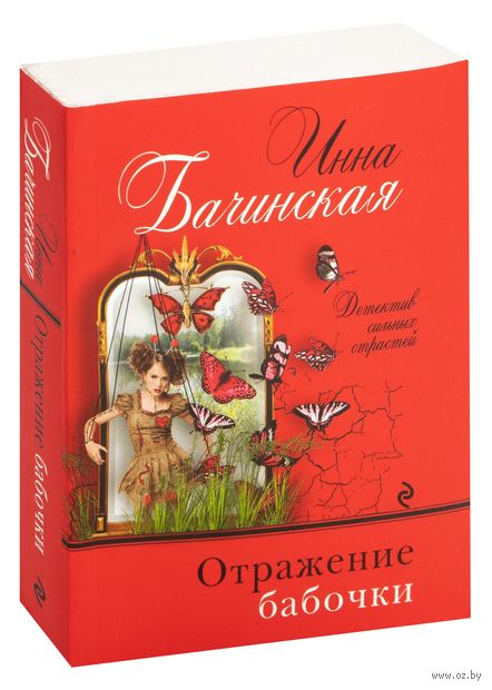 Отражение бабочки (м) — фото, картинка