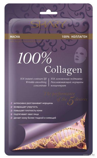 """Тканевая маска для лица """"100% коллаген"""" (20 г) — фото, картинка"""