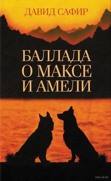 Баллада о Максе и Амели — фото, картинка