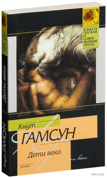 Дети века. Кнут Гамсун