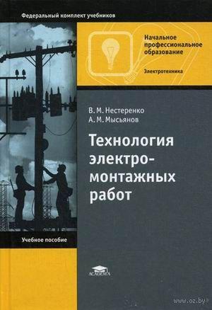Технология электромонтажных работ. Владимир Нестеренко, Алексей Мысьянов