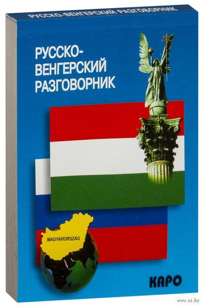 Русско-венгерский разговорник — фото, картинка