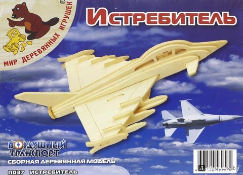 """Сборная деревянная модель """"Истребитель"""""""