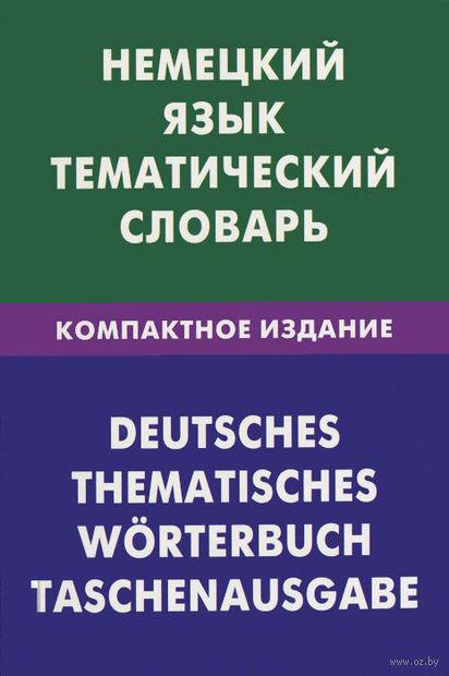 Немецкий язык. Тематический словарь. Компактное издание. Нина Венидиктова