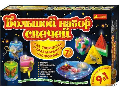 """Набор для изготовления свечей """"Большой набор свечей 9 в 1"""""""