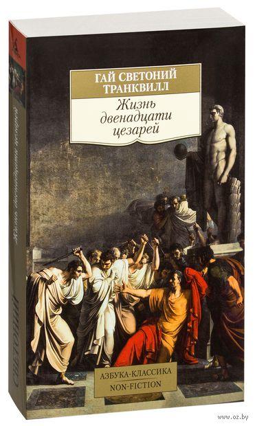 Жизнь двенадцати цезарей. Гай Светоний